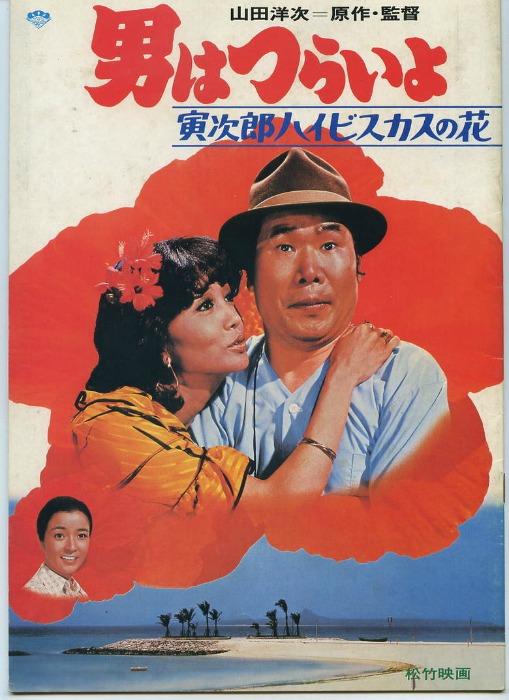 fever english movie