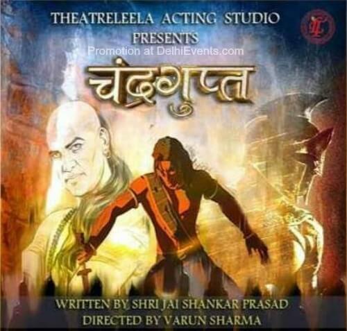 TheatreLeela Jaishankar Prasad Chandragupta Hindi Play Creative