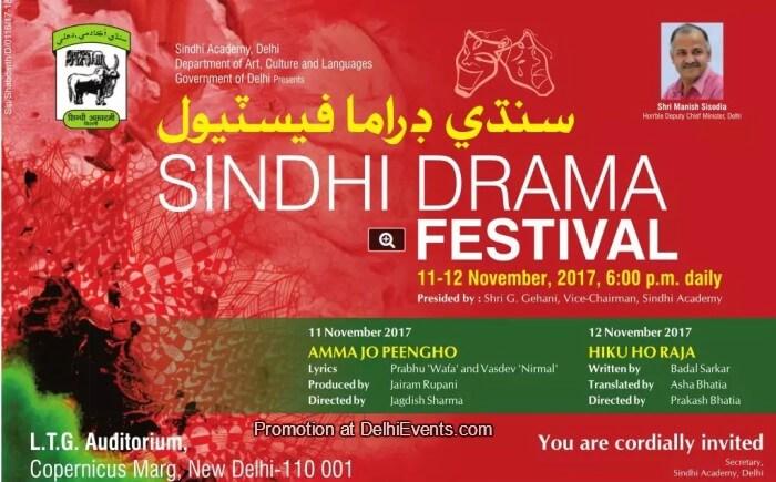 Sindhi Drama Festival LTG Creative