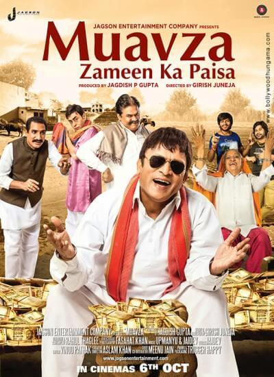 Muavza Zameen Paisa Comedy Akhilendra Mishra Annu Kapoor Poster