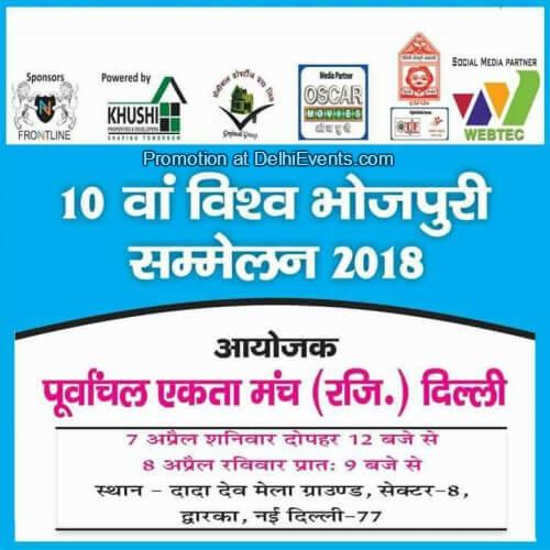 Purvanchal Ekta manch Vishwa Bhojpuri Kavi Sammelan Dada Dev Mela Ground Dwarka Creative