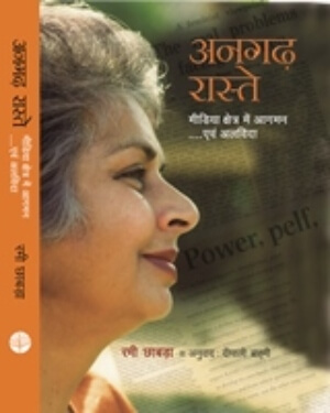 Angadh Raaste Media Kshetra Mein Agman Evam Alvida Book Cover