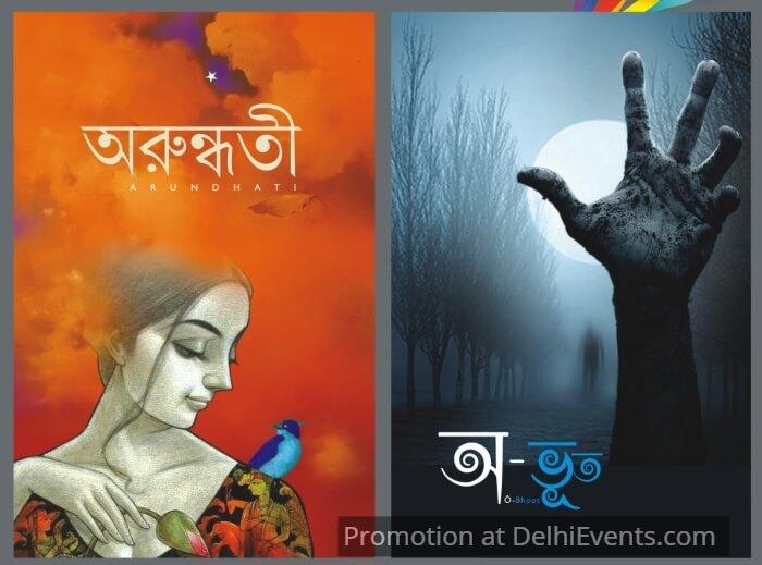 AAKRITI Arundhati O-Bhoot Bengali Plays Creative