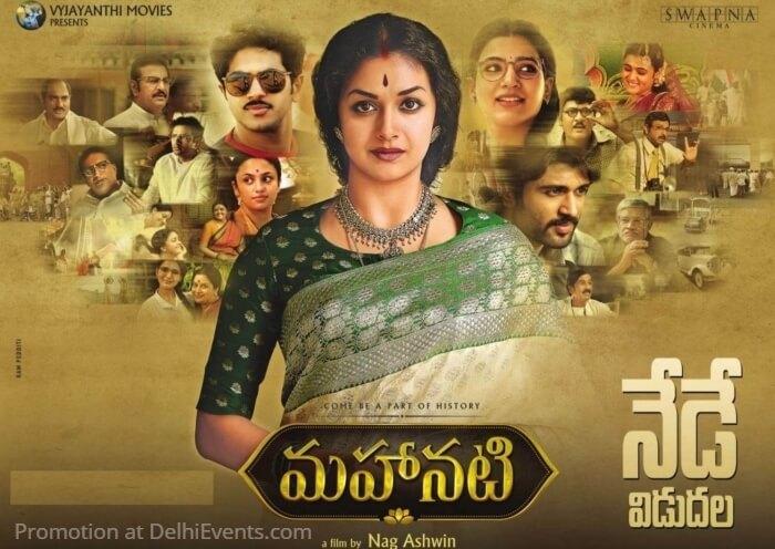Mahanati Great Actress Telugu Film Poster