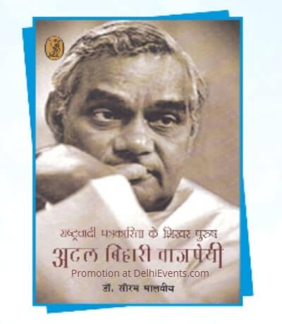 Rashtravaadi Patrakarita Ke Shikhar Purush Atal Bihari Vajpeyi Dr Saurabh Malviya Book Cover
