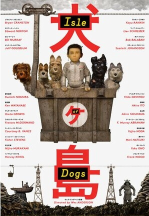 Isle Dogs Movie Poster