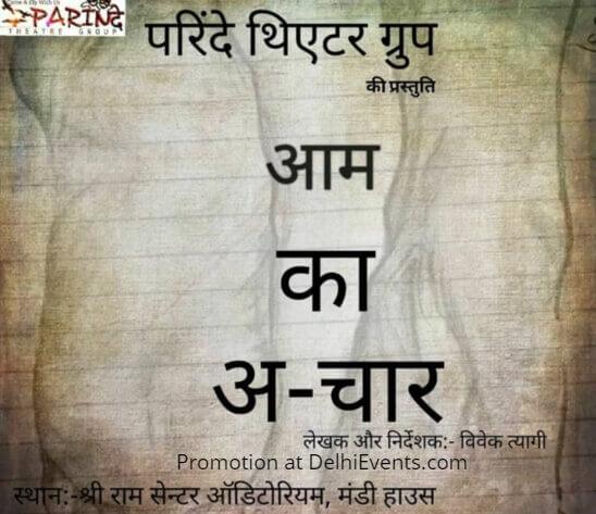 Parindey Theatre Group Aam Ka A-Chaar Hindi Comedy Play Shri Ram Centre Creative