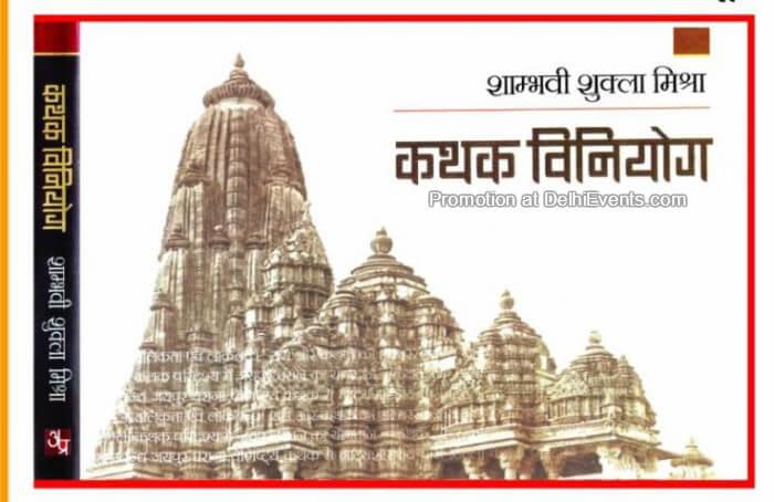 Kathak Viniyog dance scholar Smt. Shambhauvi Shukla Mishra Book Cover