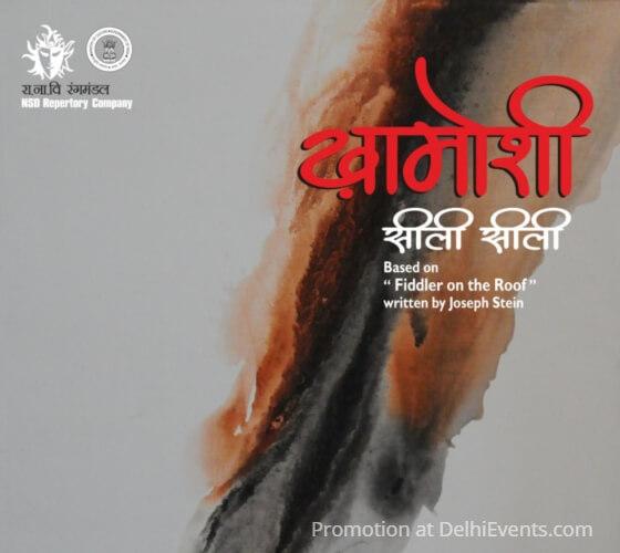 NSD Repertory Company Khamoshi Sili Hindi Play Creative