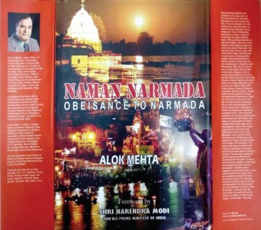 Naman Narmada Obeisance Book Cover