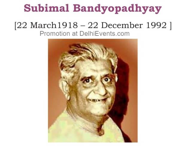 Subimal Bandyopadhyay