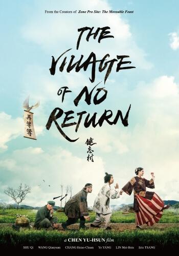 Village No Return Taiwanese Film Poster