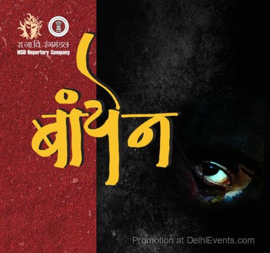 NSD Repertory Company Bayen Hindi Play Creative