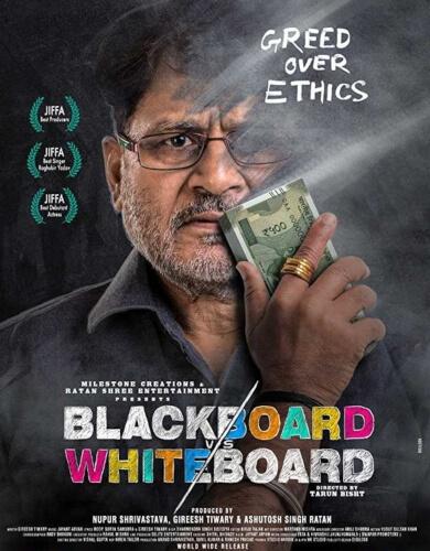 Blackboard VS Whiteboard Movie Poster