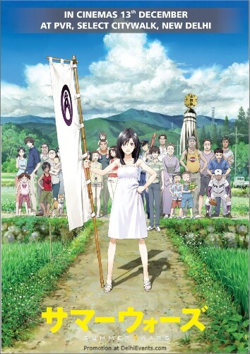 Summer Wars Japanese Animation Film Poster