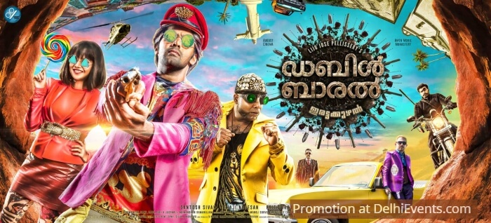 Double Barrel Malayalam Comedy Film - Poster
