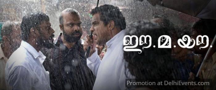 Ee Maa Yove Malayalam Film Poster