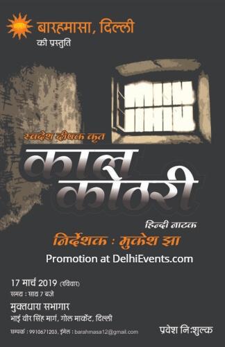 Barahmasa Kaal Kothri Play Muktadhara Auditorium Creative