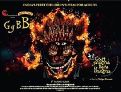 GGBB Goopi Gawaiya Bagha Bajaiya Movie Poster