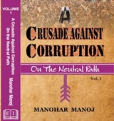 Crusade against Corruption Neutral Path Manohar Manoj Book Cover