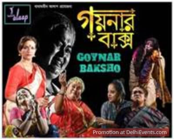 Goynar Baksho Jewellery Box Bengali Play Creative