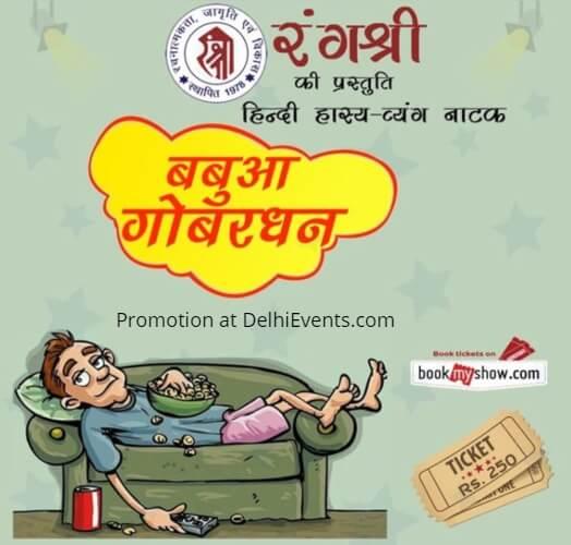 Rangashree Babua Gobardhan Comedy Play Akshara Theatre Creative