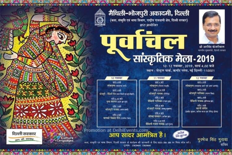 Maithili Bhojpuri Academy Purvanchal Cultural Fair Central Park CP Creative