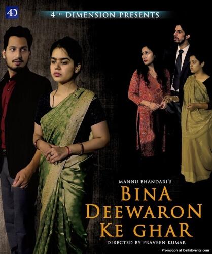 Mannu Bhandaris Bina Deewaron Ke Ghar Play Akshara Theatre Baba Kharak Singh Marg Creative