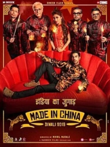 Made China Comedy Mikhil Musale Karan Vyas Niren Bhatt  Film Poster