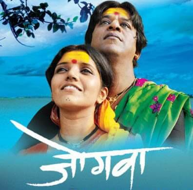 Jogwa Marathi Film Poster