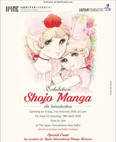 Shojo Manga Japan Foundation Lajpat Nagar IV Creative