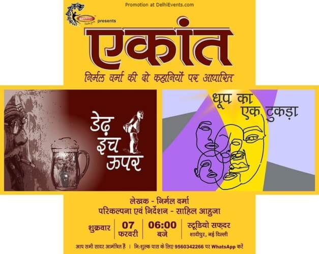 Ekaant based Stories Written Nirmal Verma Studio Safdar New Ranjit Nagar Creative