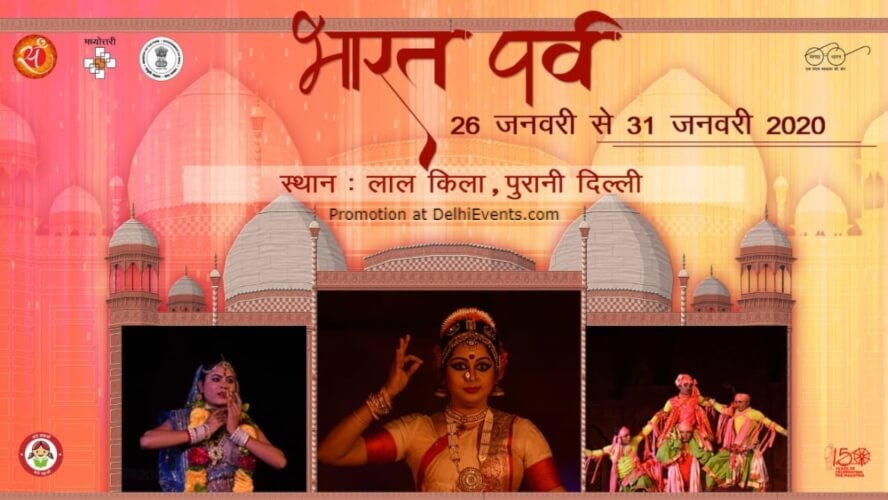 Bharat Parv 2020 Red Fort Chandni Chowk Creative