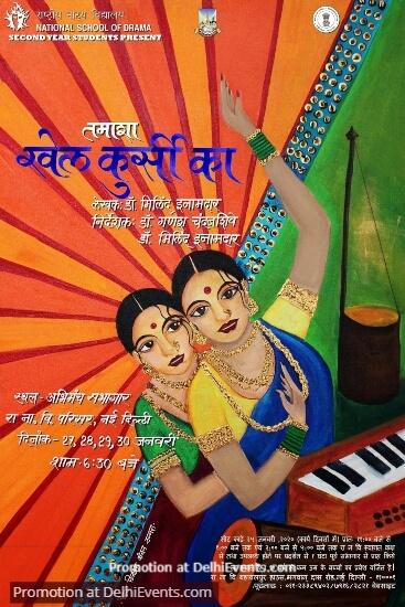 Tamasha Khel Kursi Ka Play National School Drama Mandi House Creative