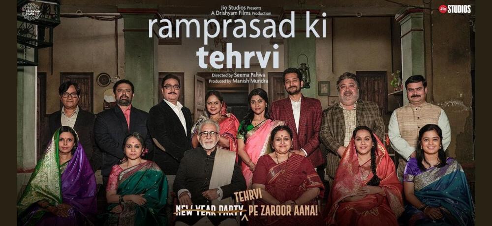Jio Studios Ramprasad Ki Tehrvi Vinay Pathak Konkona Sen Supriya Creative